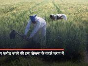 गोरखपुर: पीएम-किसान योजना की आज होगी शुरुआत, प्रधानमंत्री नरेंद्र मोदी योजना को लॉन्च करेंगे