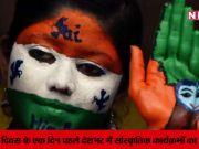देखें: स्वतंत्रता दिवस के एक दिन पहले देशभर में सांस्कृतिक कार्यक्रमों का आयोजन