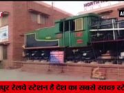 यह रेलवे स्टेशन है देश में सबसे स्वच्छ