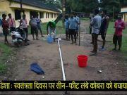 ओडिशा: स्वतंत्रता दिवस पर तीन-फीट लंबे कोबरा को बचाया गया