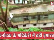 देखें: भारी बारिश के बाद कर्नाटक के मदिकेरी में ढही इमारत