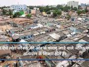 दिल्ली हाई कोर्ट ने कहा- स्लम में रहने वालों का भी शहर पर अधिकार