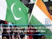 भारत ने पाकिस्तान के साथ उच्चायोग के अधिकारियों के उत्पीड़न का मामला उठाया