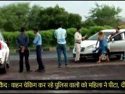 कैमरे में कैद: वाहन चेकिंग कर रहे पुलिस वालों को महिला ने पीटा, दी गालियां