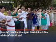 देखें: मुंबई के प्रियदर्शनी पार्क में सभी आयु-वर्ग के लोगों ने पारंपरिक तरीके से खेली इको-फ्रेंडली होली