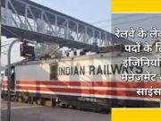 इंजिनियरिंग और मैनेजमेंट के डिग्री धारकों ने किया रेलवे गैंगमैन और वेल्डर के लिये आवेदन