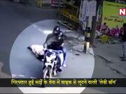 गिरफ्तार हुई मर्दों के वेश में बाइक से लूटने वाली 'लेडी डॉन'