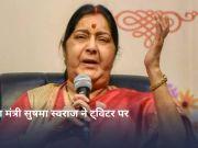 पाकिस्तान में हिन्दू बहनों का धर्मांतरण: पाक मंत्री की टिप्पणी पर सुषमा का जवाब