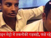 दिल्ली मेट्रो: ब्लू लाइन मेट्रो में तकनीकी गड़बड़ी, फंसे रहे यात्री