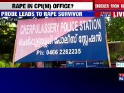 Palakkad: Woman alleges sexual abuse inside CPM office