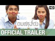 Pencil Official Trailer | G. V. Prakash Kumar, Sri Divya
