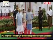PM नरेंद्र मोदी ने नॉर्थ एवेन्यू में सांसदों के लिए डुप्लेक्स फ्लैट्स का उद्घाटन किया