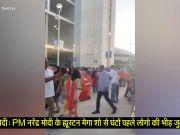 हाउडी मोदी: PM नरेंद्र मोदी के ह्यूस्टन मेगा शो से घंटों पहले लोगो की भीड़ जुटनी शुरू
