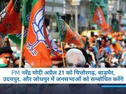 PM नरेंद्र मोदी आज राजस्थान में 4 जनसभाएं करेंगे सम्बोधित