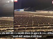 'हाउडी मोदी': PM नरेंद्र मोदी, डॉनल्ड ट्रंप के कार्यक्रम में 50,000 लोगों के पहुंचने की उम्मीद