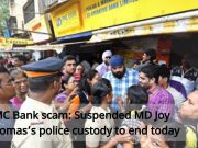 PMC Bank scam: Suspended MD Joy Thomas's police custody to end today