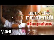 Poraali Anthem | Traffic Ramasamy | SAC | Balamurali Balu | RK Suresh | Deva, Ramya NSK |Trend Music