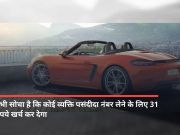 Porsche 718 Boxster के लिए केरल में 31 लाख में बिका यूनीक रजिस्ट्रेशन नंबर