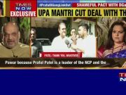 """Praful Patel's deal with Mirchi's wife treason"", says Home Minister Amit Shah"