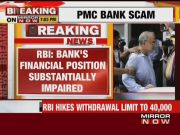 RBI hikes withdrawal limit for PMC Bank customers to Rs 40,000