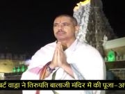 Robert Vadra has offered special prayers for Lord Venkateswara in Tirumala NBT LOGO