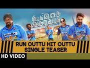 Run Outtu Hit Outtu - Single Teaser | Thittam Poattu Thirudura Kootam | Kayal Chandran, R Parthiban