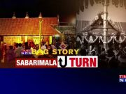 Sabarimala on boil: TN BJP chief calls Rehana Fatima 'religious fundamentalist' for trying to enter shrine