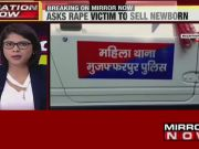 Shocking: Rape victim asked to sell newborn in Muzaffarpur