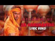 Sollividava - Jai Hanumantha (Lyric Video) | Chandan Kumar, Aishwarya Arjun | 'Action King' Arjun