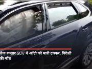 दिल्ली: तेज रफ्तार SUV ने ऑटो को मारी टक्कर, विदेशी महिला की मौत