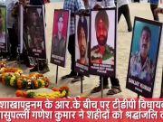 विशाखापट्टनम: TDP विधायक और कार्यकर्ताओं ने शहीदों को यूं दी श्रद्धांजलि