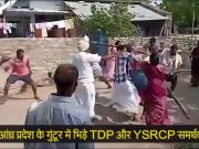 आंध्र प्रदेश के गुंटूर में भिड़े TDP और YSRCP समर्थक