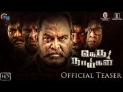 Theru Naaigal Official Teaser | Tamil Movie | Appukutty | Imman Annachi I Hari Uthraa