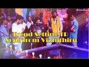 Trend Setting TR Song's Teaser |  Vizhithiru | TrendMusic
