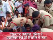 TSRTC हड़ताल: पुलिस ने प्रदर्शनकारियों को हिरासत में लिया
