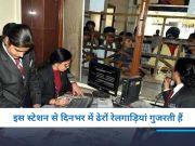 यहां महिलाओं के जिम्मे रेलवे स्टेशन, UN मुरीद