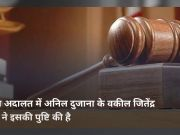 UP: कुख्यात गैंगस्टर अनिल दुजाना ने कोर्ट परिसर में मंगेतर को पहनाई अंगूठी
