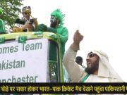 VIDEO: जब घोड़े पर सवार होकर भारत-पाक क्रिकेट मैच देखने पहुंचा पाकिस्तानी फैन