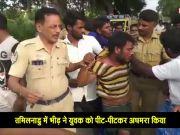 VIDEO: मासूम को यौन शोषण करने पर भीड़ ने युवक को धुना
