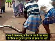 VIDEO: देखते-देखते शख्स के गले में लिपटता चला गया अजगर