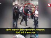 VIDEO: अफ्रीकी नागरिक ने ट्रैफिक पुलिसकर्मी पर किया हमला, दिल्ली वालों ने जमकर पीटा