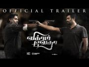 Vikram Vedha Tamil Movie Official Trailer | R Madhavan | Vijay Sethupathi | Y Not Studios