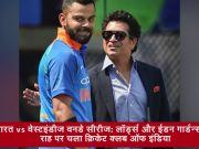 भारत vs वेस्टइंडीज: सचिन तेंदुलकर ने बेल बजाकर की ब्रेबोर्न स्टेडियम में खेले जा रहे चौथे मैच की शुरुआत