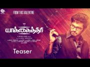Yakkai Thiri - Official Song Teaser | Vishnu | Dharan Kumar | Gana Bala | Orange Music