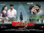 Yazh Tamil Movie Trailer - English Subtitles - Share Please