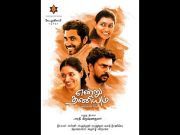 YENRU THANIYUM - TAMIL FEATURE FILM - OFFICIAL TRAILER