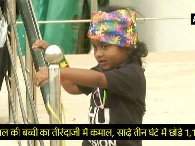 तीन साल की बच्ची का तीरंदाजी में कमाल, साढ़े तीन घंटे में छोड़े 1,111 तीर