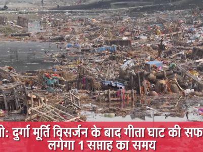 दिल्ली: दुर्गा मूर्ति विसर्जन के बाद गीता घाट की सफाई में लगेगा 1 सप्ताह का समय