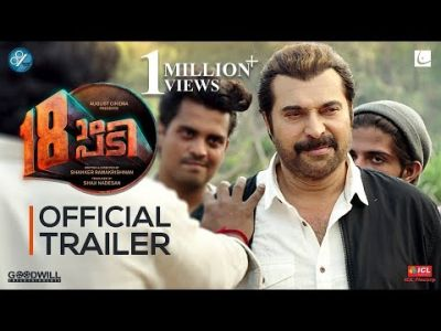 18am Padi Official Trailer | Mammootty | Prithviraj Sukumaran | August Cinema | Shanker Ramakrishnan