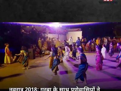 नवरात्र 2018: गरबा के साथ पुणेवासियों ने मनाया जश्न